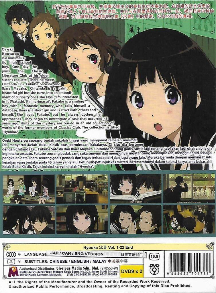 HYOUKAI You Can't Escape Vol.1-22End Anime DVD : Japanese / Cantonese / English Language