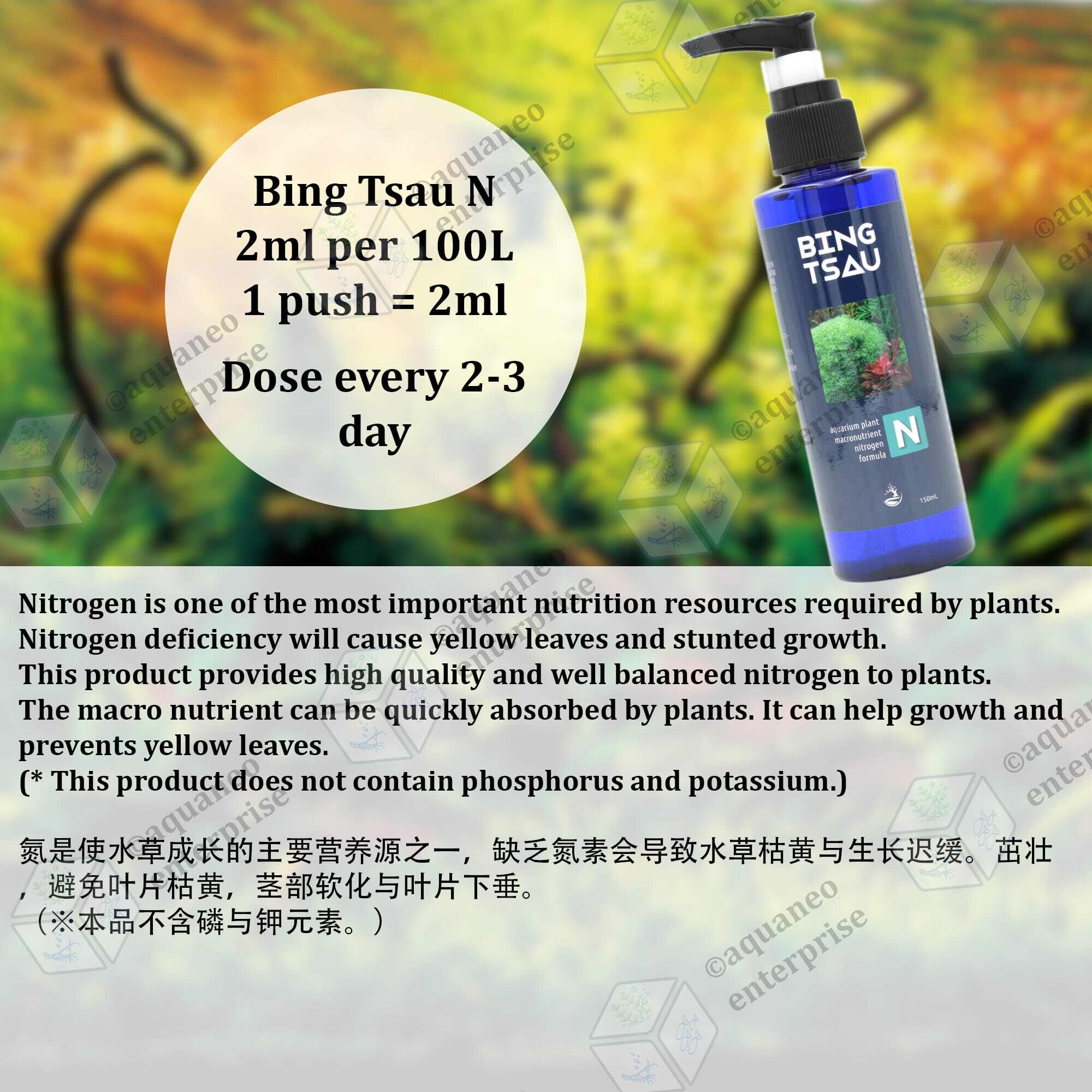 SL Aqua Plant Fertilizer Nitrogen Bing Tsau N 500ml