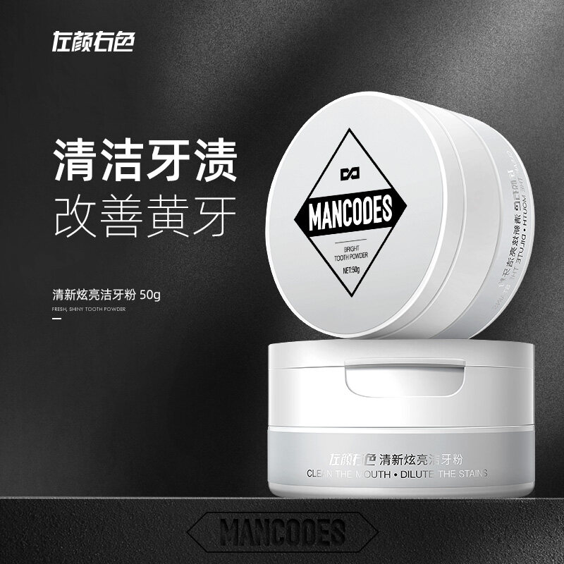 Mancodes Fresh And Bright Tooth Powder左颜右色洗牙洁牙粉去黄洗白牙齿亮白非美白去污垢除牙石变白神器Man Codes