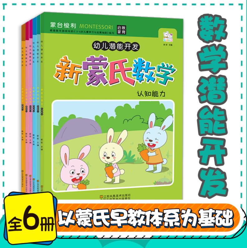 6 books/ set Learning Mathematics 3-6 year old Kindergarten math Thinking Training Text book Education