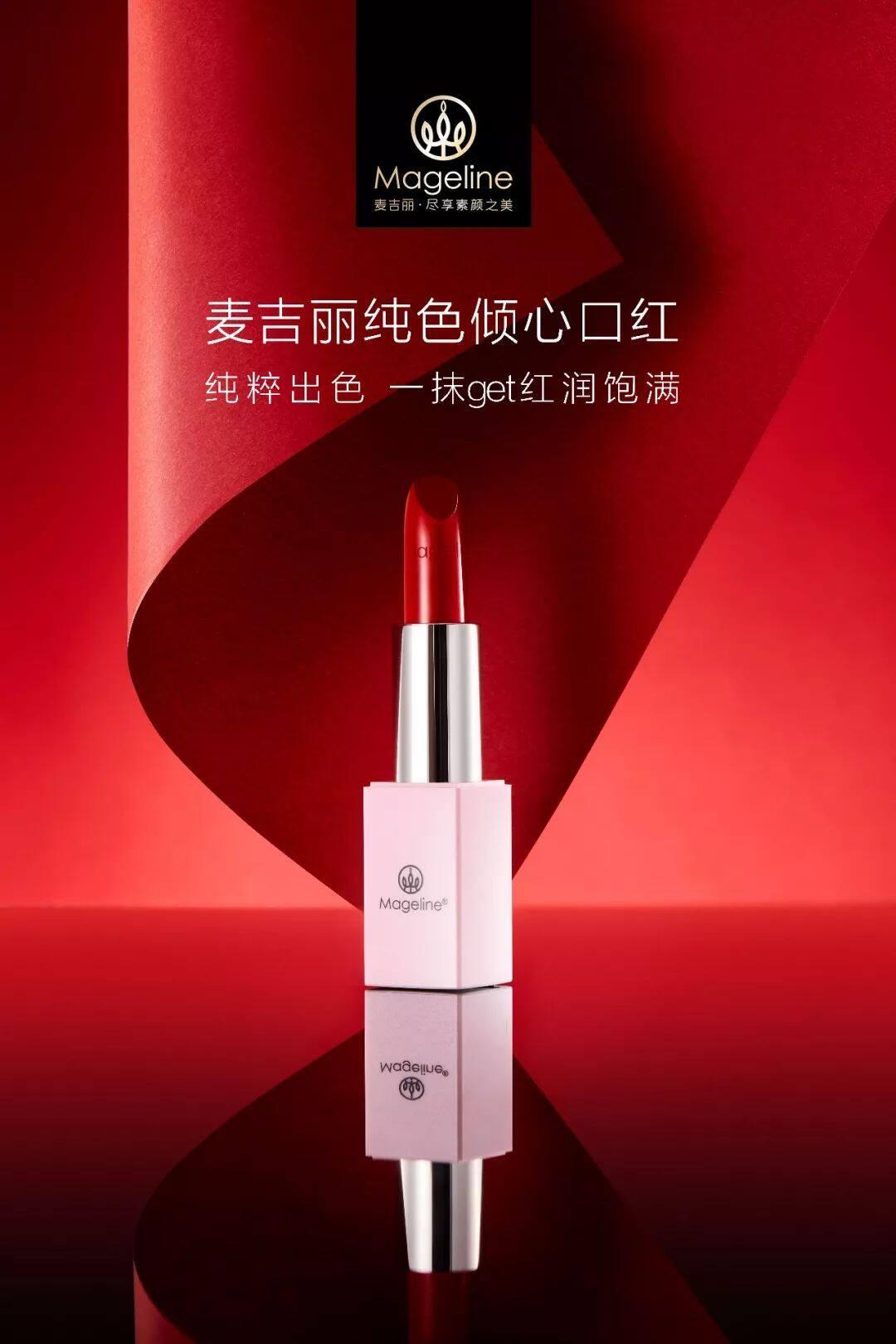 Mageline Pure Colour Admiring Lipstick 104 Red Bean Rose