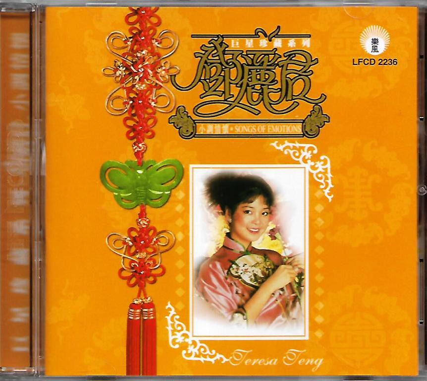 Teresa Teng 邓丽君 - 巨星珍藏品系列 小调情怀 Songs Of Emotions CD