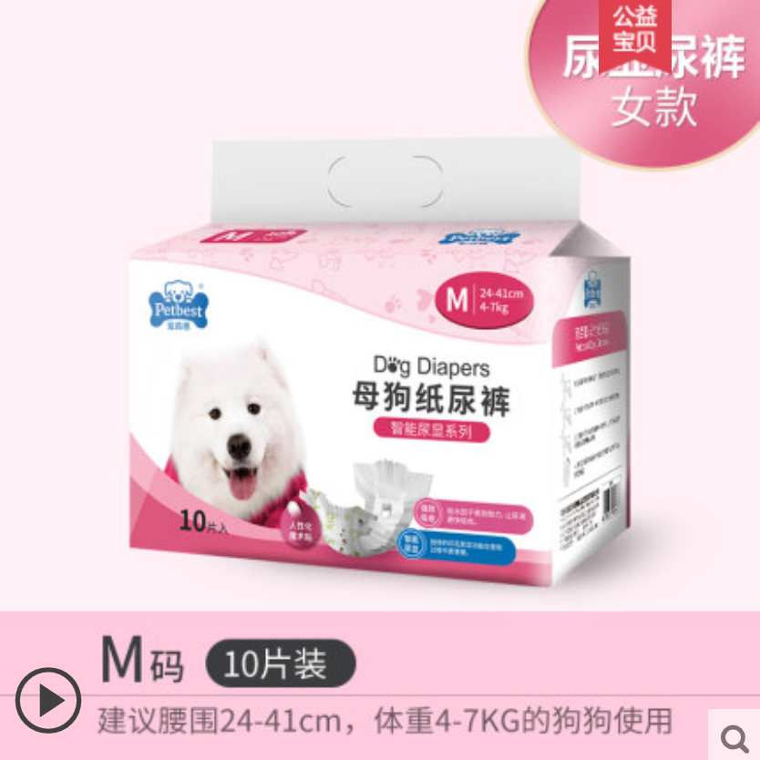 Petbest【宠百思】Female Disposable Diapers / Urine Diapers / Dog Diapers 女纸尿布 / 生理裤 / 宠物尿裤 M Size (24cm - 41cm) 4 to 7KG