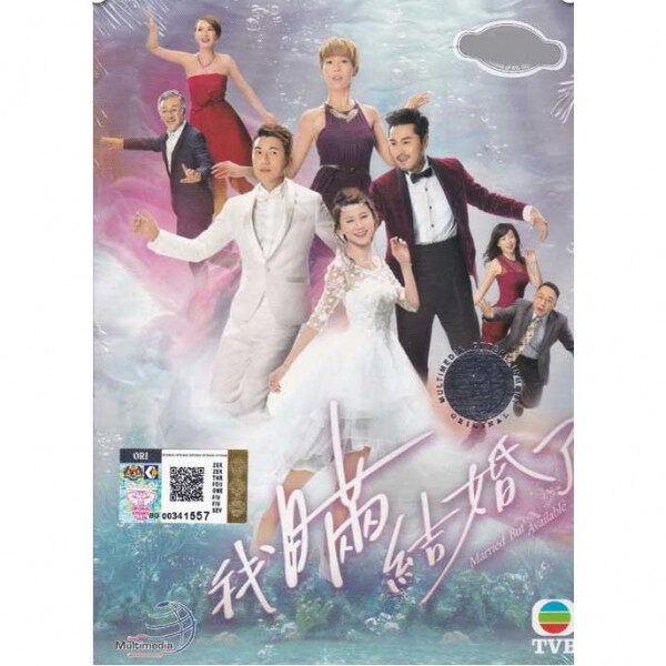 HK TVB Drama Married But Available DVD