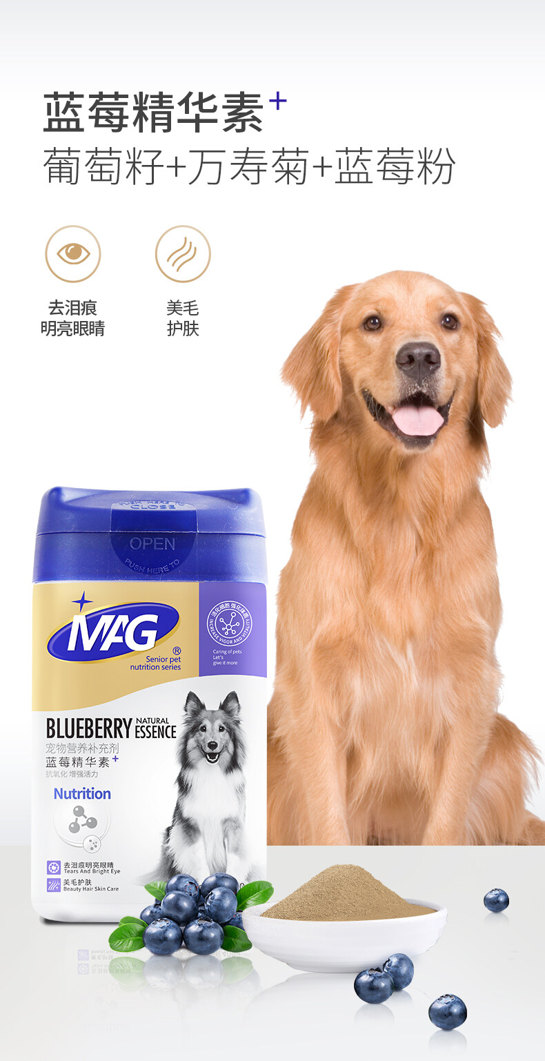 MAG Natural Blueberry Essence / Beauty Hair and Bright Eye 400g 天然蓝莓精华素
