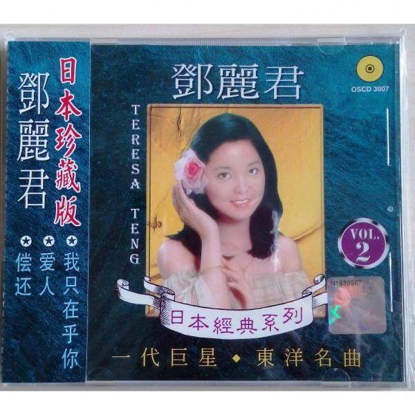 Teresa Teng Japanese Classic Series Vol.2 邓丽君日本经典系列 CD
