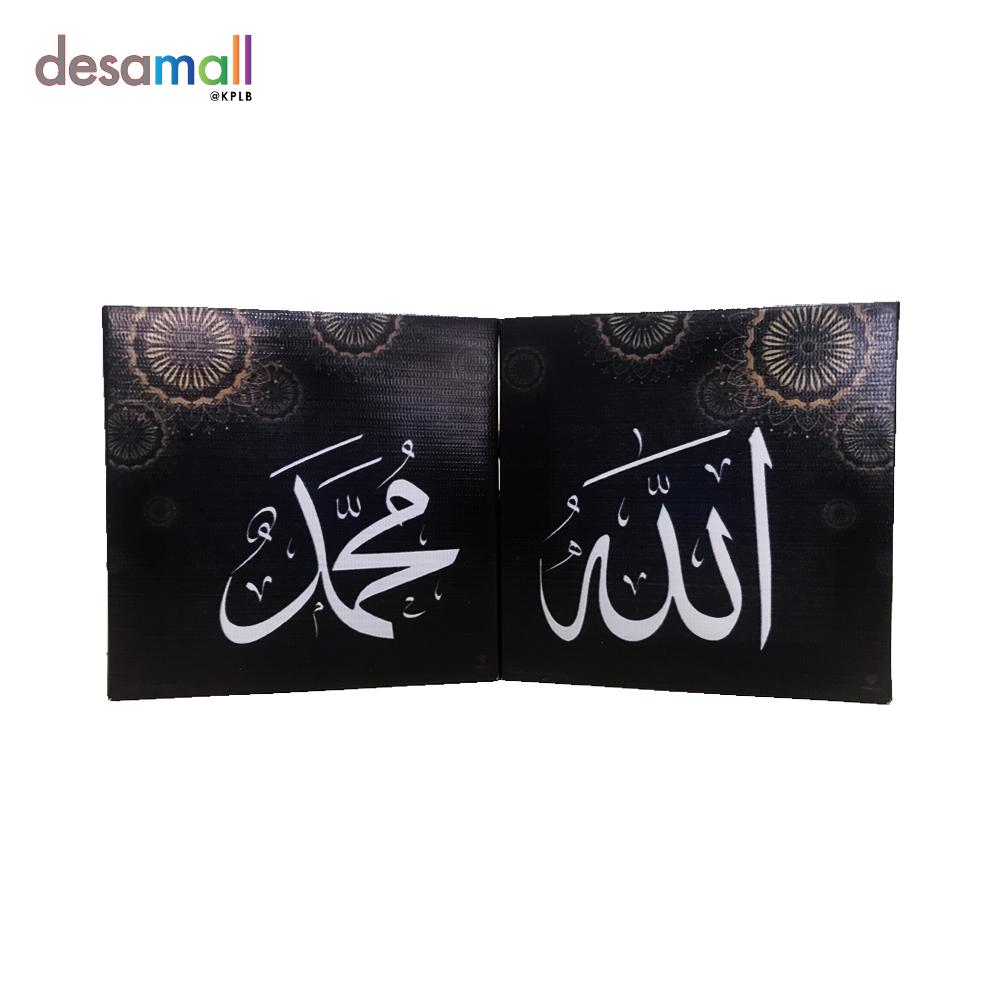 MATA HATI Frame Tarpaulin Allahmuhammad (6incx6inc) - Brown & Black Mho1