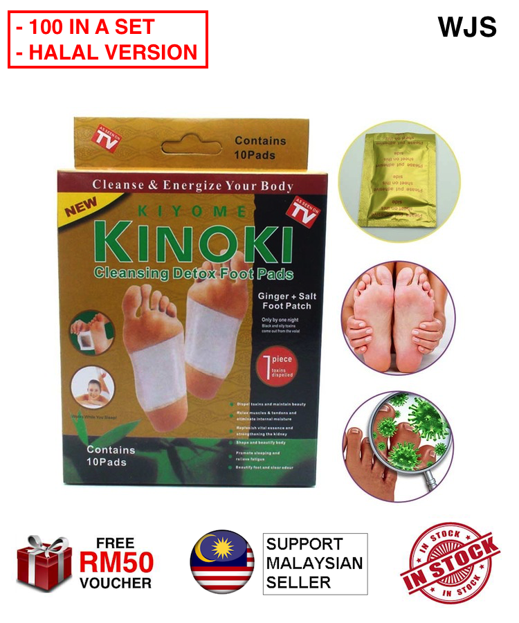 (HALAL VERSION) WJS 100pcs 100 pcs Kinoki Detox Foot Patch Kinoki Foot Patch Foot Cleaning Heel Crack Leg Patch Feet Reflexology Foot Mouisturizer Feet Moisturiser GINGER VERSION [FREE RM 50 VOUCHER]