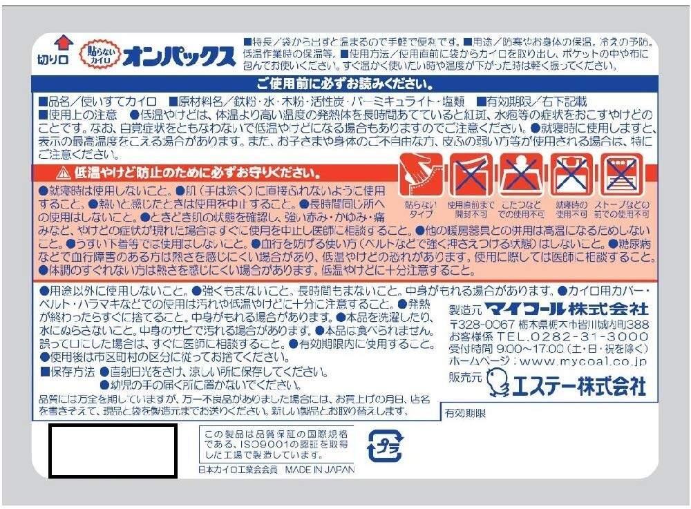 [Official Distributor] JC Household Japan ST Corporation Onpacks Handwarmer Heatpad (10 Pcs)