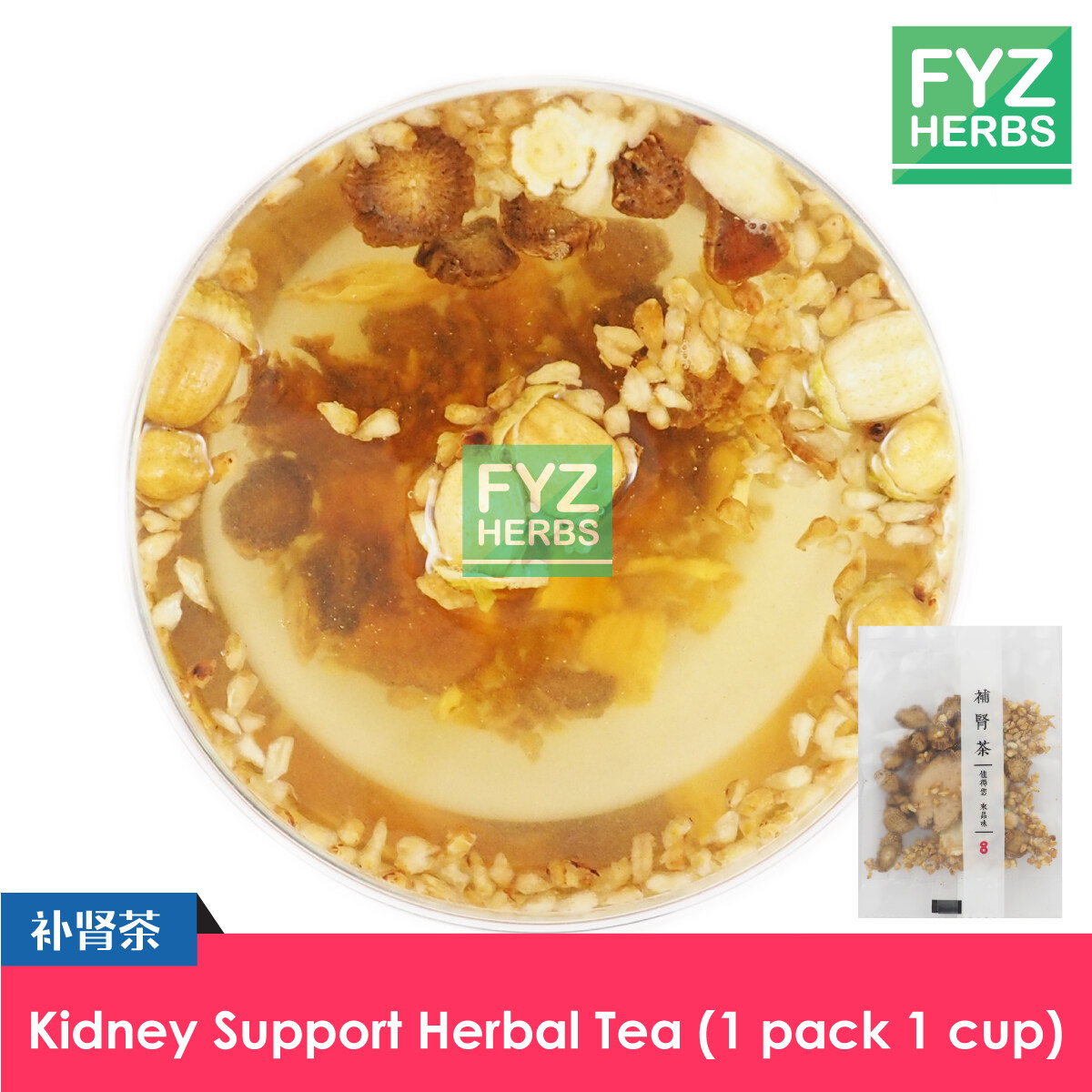 Kidney Support Herbal Tea (1 pack 1 cup) 补肾茶 (1包1杯)