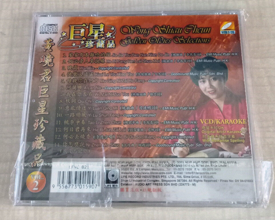 Wong Shiau Cheun Golden Oldies Selection Vol.2 Vol.2 Karaoke VCD With Romanise Spelling