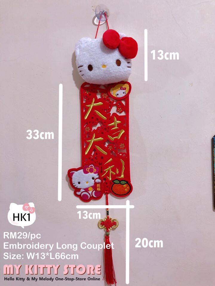 Hello Kitty My Melody Chinese New Year Embroidery  Long Blessing Couplet