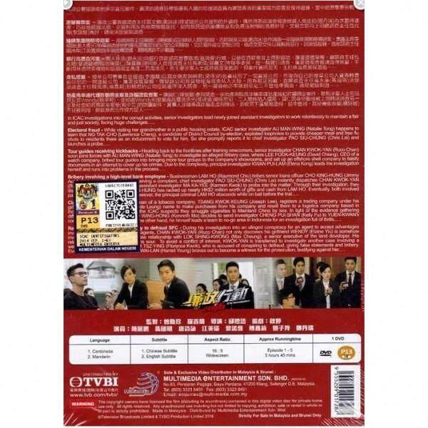 HK TVB Drama ICAC Investigators 2016 廉政行动 2016 DVD
