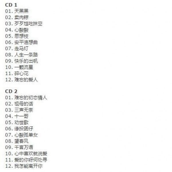 Teresa Teng Fu Jian Ming Qu LeFeng Gold Series 邓丽君 福建名曲 丽风金典系列 (2CD)