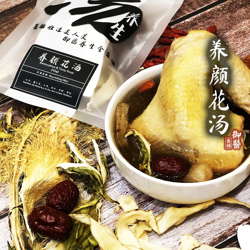 【药材汤】养颜花汤 Restorative & Tasty Soup