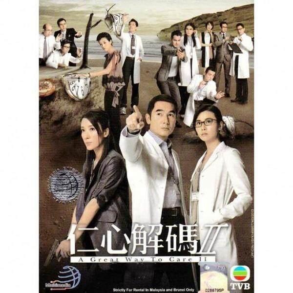 HK TVB Drama A Great Way To Care II  II DVD
