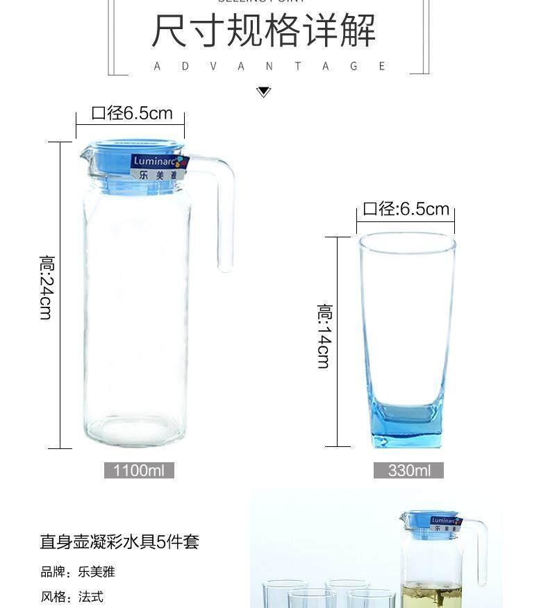 Luminarc Glass Cup Set Cold Water Bottles Set Water Utensils Set Jugs Set