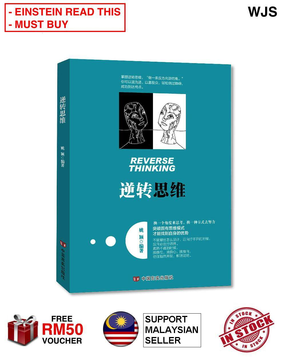 (MUST READ) WJS Reverse Thinking Book Education Book Self Help Books Einstein Read This Chinese Book [FREE RM 50 VOUCHER]