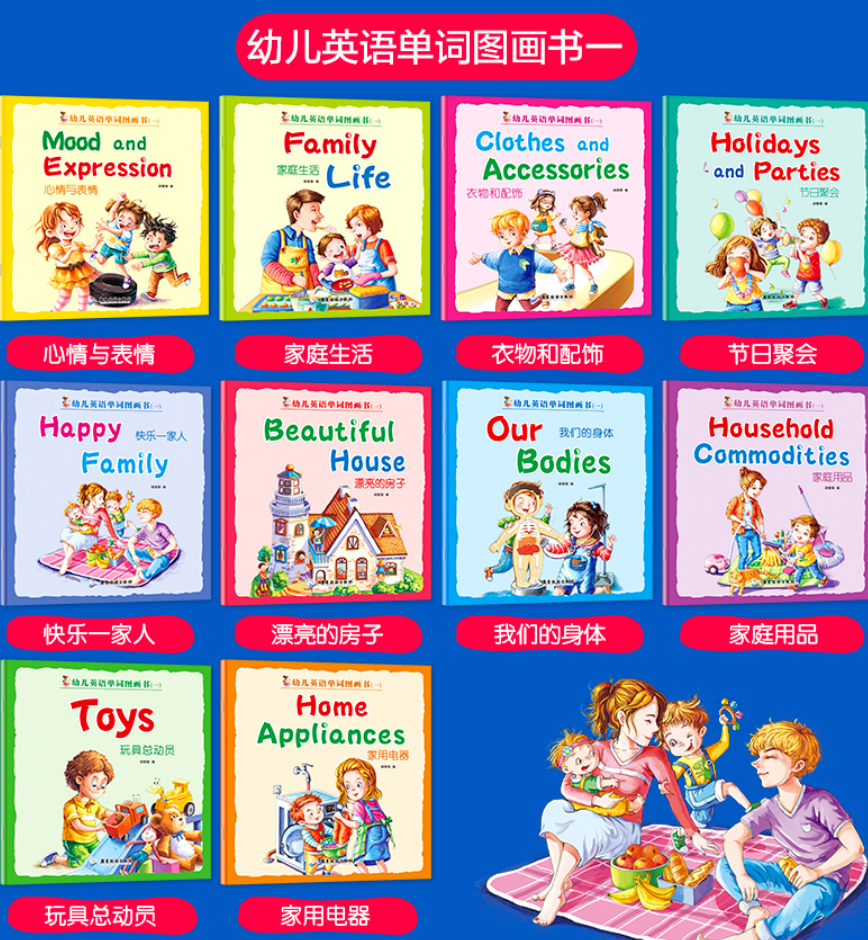 10pcs/set English Vocabulary Book Scan to Listen Word Picture Children Tales Series For Toddlers