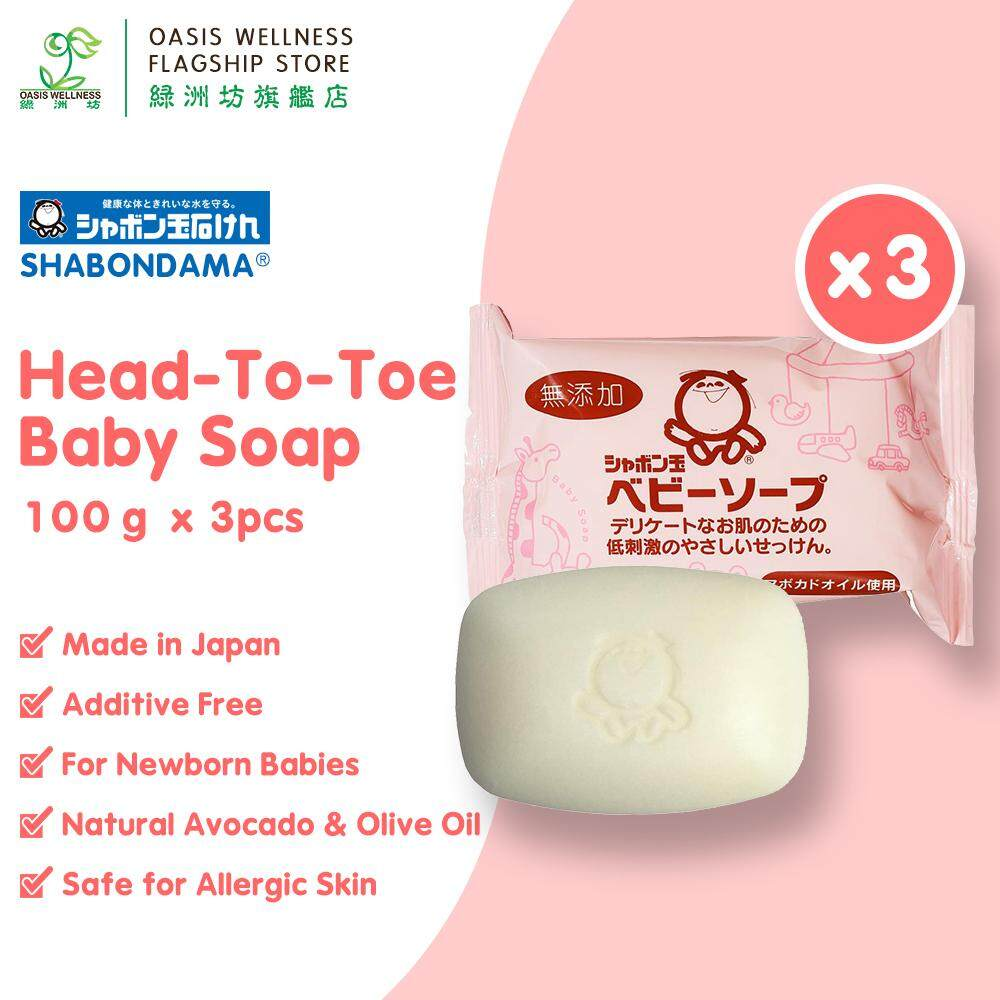 Shabondama Baby Head to Toe Soap Bar (100g x 3) - Natural Avocado oil and Olive Oil Soap - Sabun Mandi Bayi Kanak Kanak - シャボン玉石けん BABY泡泡肥皂 (100克 x 3)