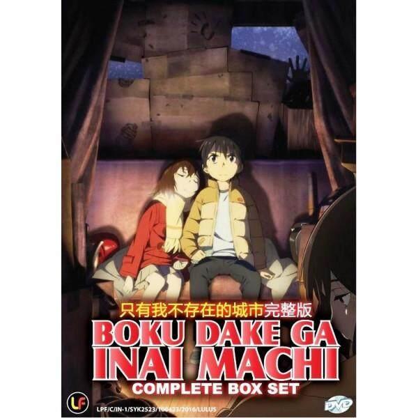 Boku Dake ga Inai Machi Vol.1-12End Anime DVD