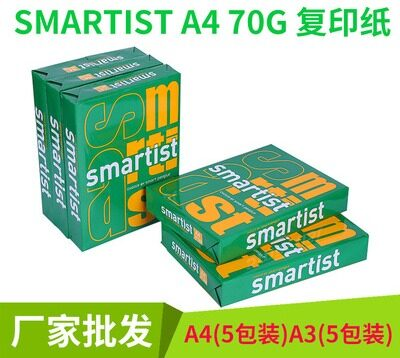 A4 paper 70GSM 500sheet from Double A[Smartist]-1 BOX/5 Ream