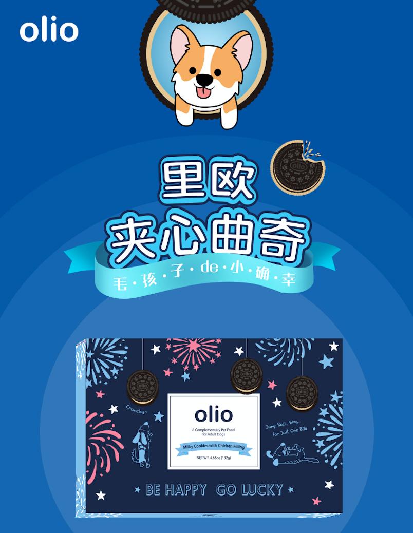 Natura Nourish【纳瑞施】Olio Cookie Treats / Milky cookies with chicken filling / Pet Training Snacks 里欧夹心曲奇牛奶鸡肉口味 12pcs/粒