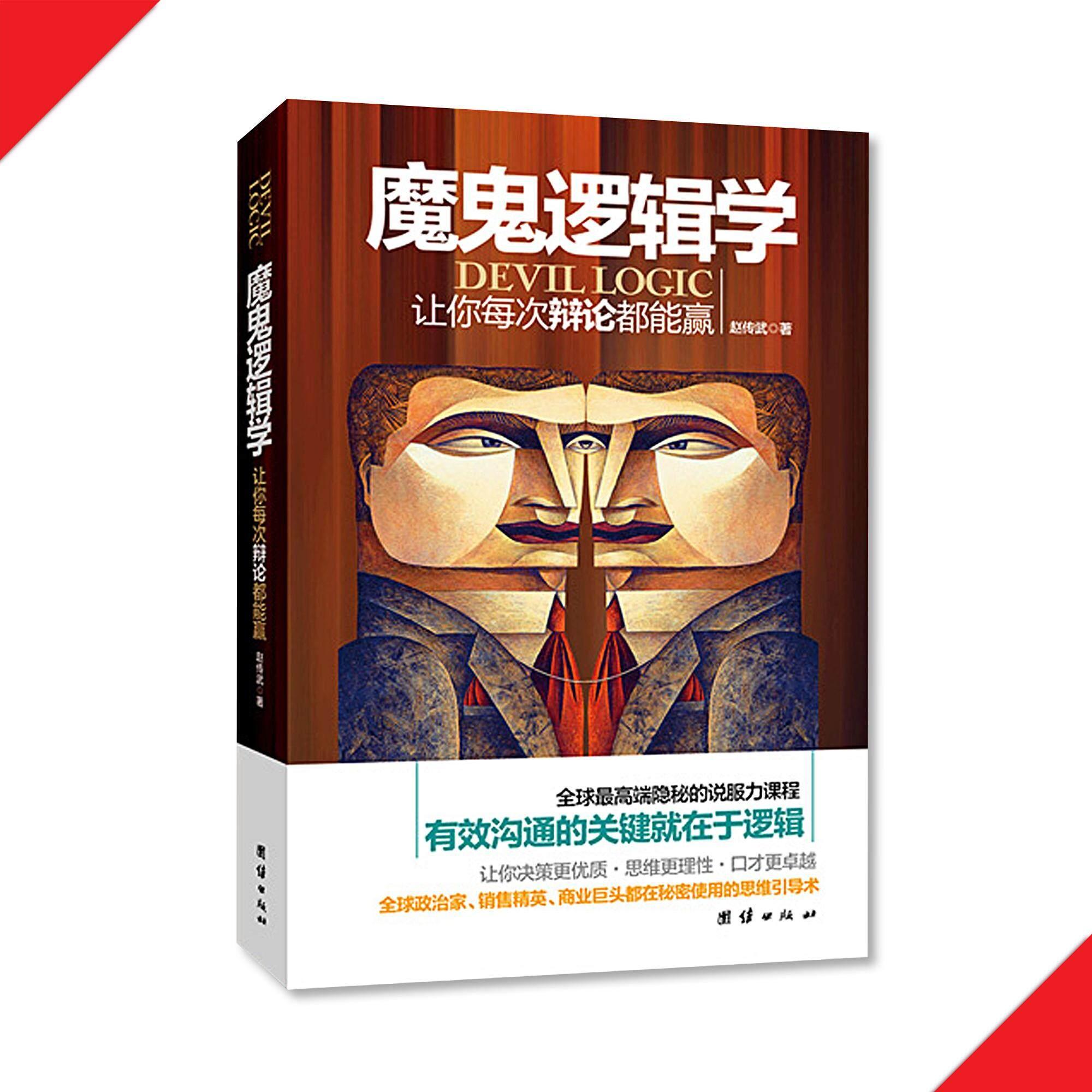 Devil Logic Book ()
