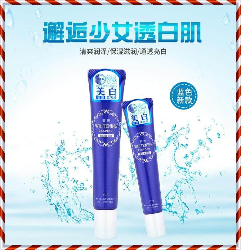 100% JAPAN AUTHENTIC20G JAPAN WHITENING ESSENCE