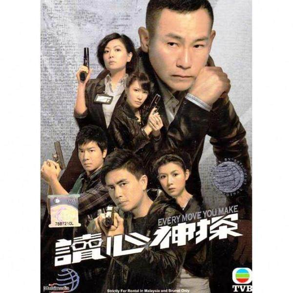HK TVB Drama Every Move You Make  DVD
