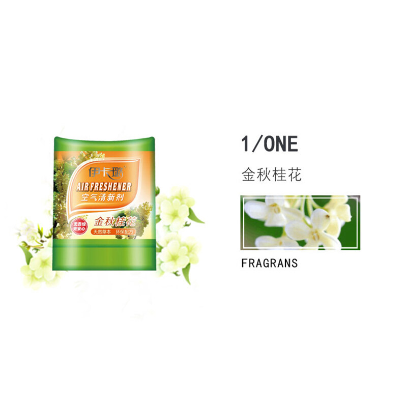 120G Air Refreshing Gel (Fragrans)