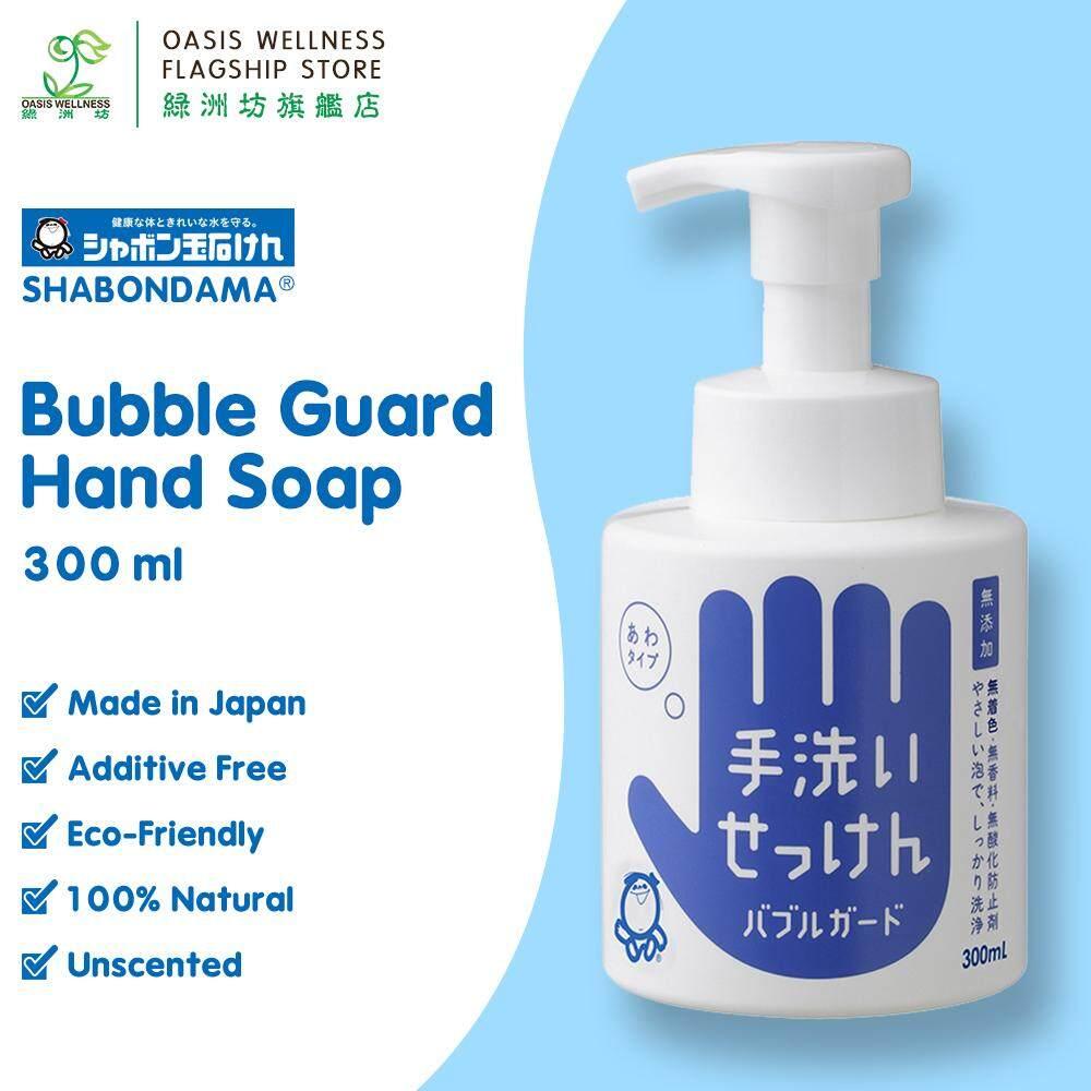 Shabondama Hand Wash Soap BubbleGuard - Safer for more than 20 times a day -  (300ml) 日本泡泡玉シャボン玉 健康洁手慕斯泡沫洗手液 (300毫升)