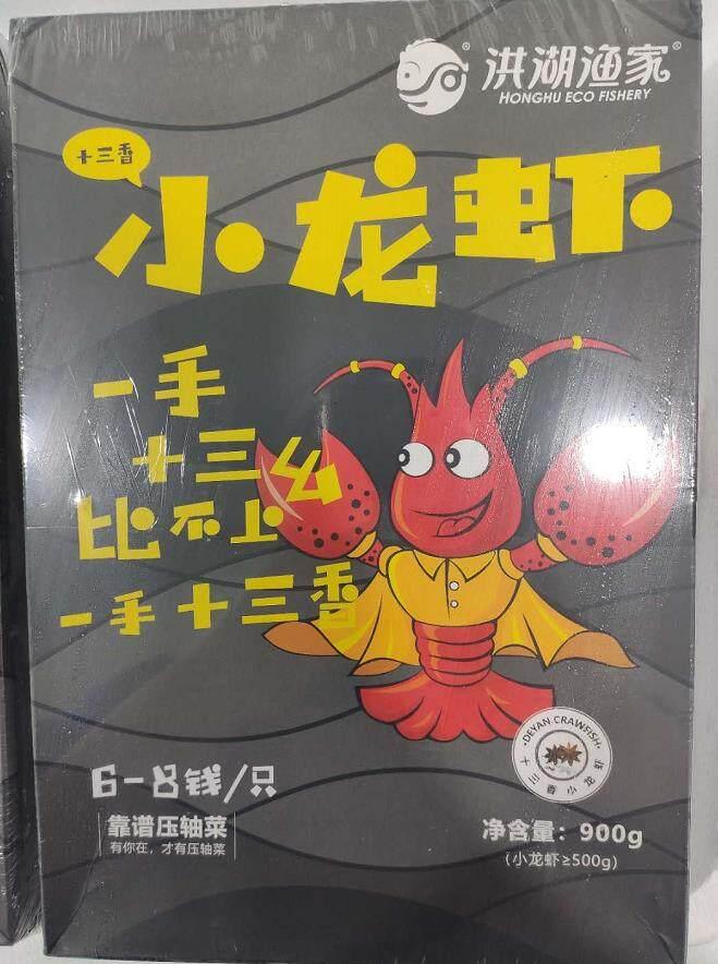 Thirteen Spice Crayfish  900g/pack