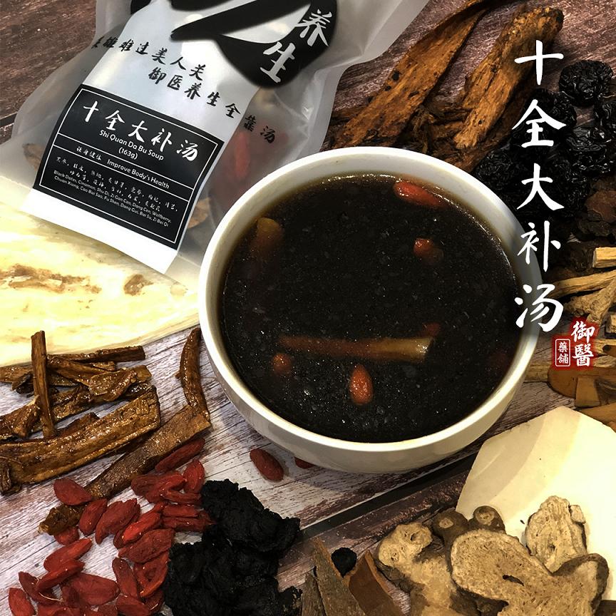 【药材汤】十全大补汤 Shi Quan Da Bu Soup