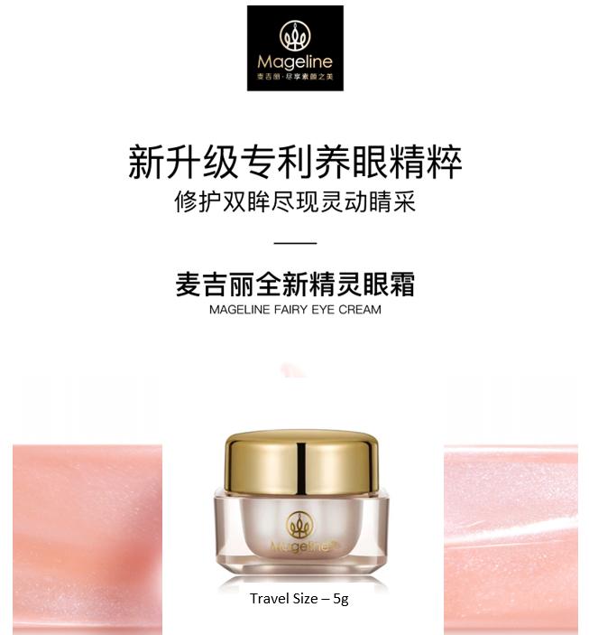 Mageline Fairy Eye Cream (Travel Size) 5g