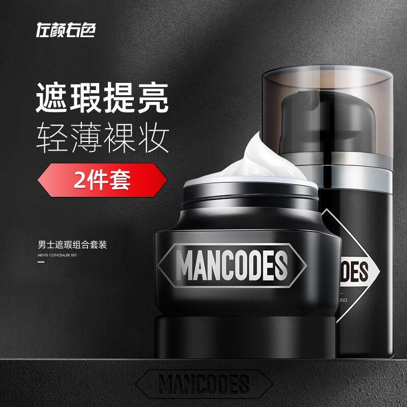 Mancodes Men's Concealer Set左颜右色男士彩妆套装全套初学者组合化妆品遮瑕痘印BB霜化妆品套装初学者Man Codes