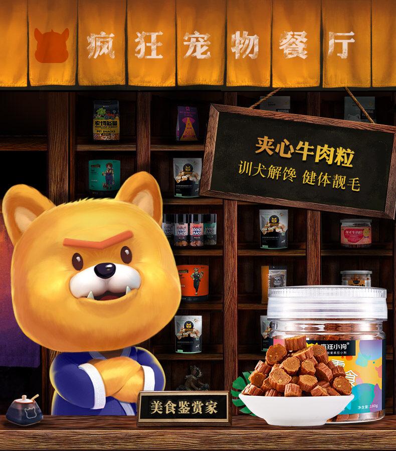 Crazy Dog【疯狂的小狗】Dog Treats Beef Cube / Pet Training Snacks 磨牙补钙牛肉粒 180g
