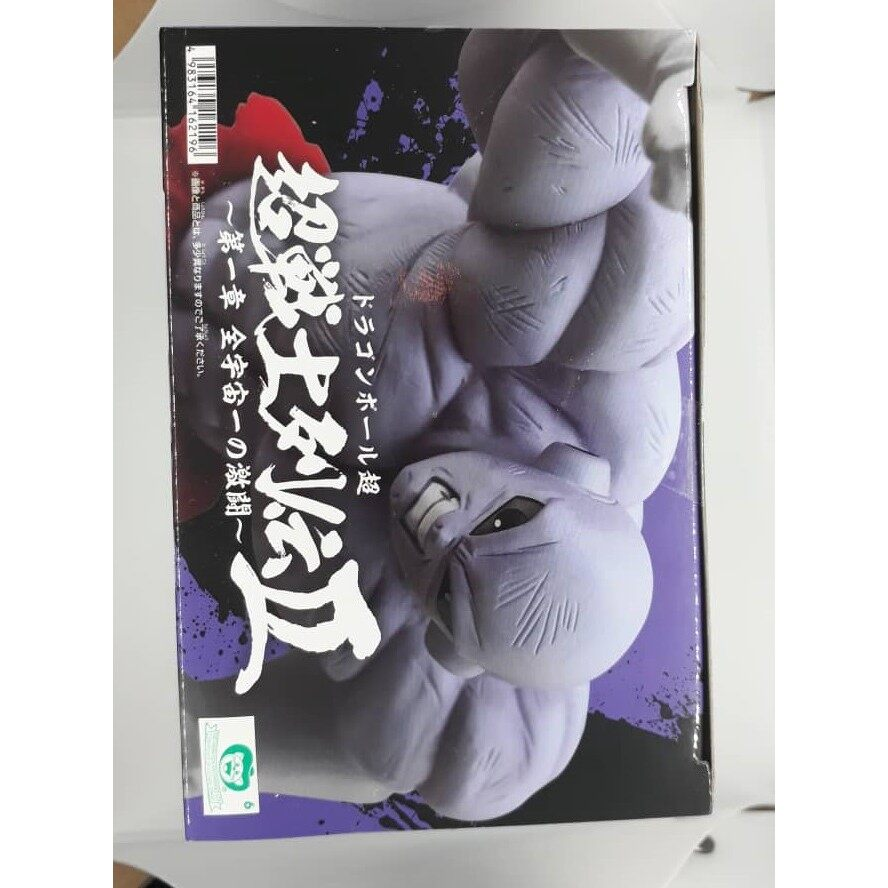 Banpresto Dragon Ball Super Chosenshiretsuden II Jiren Figure