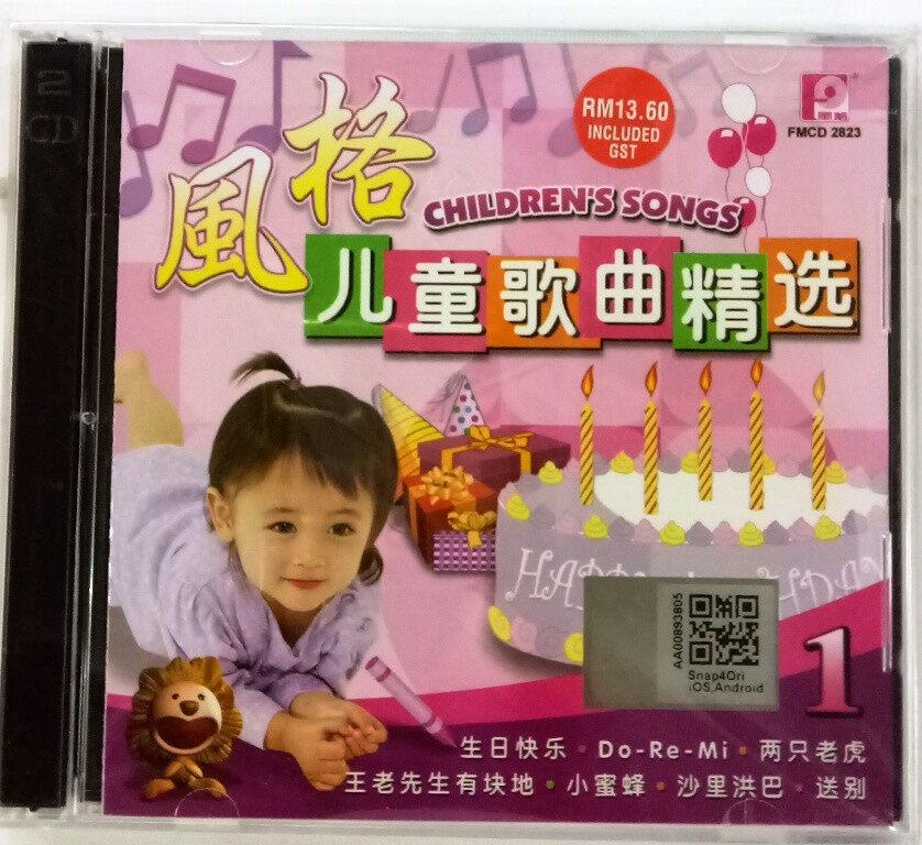 Chinese Children Songs Vol.1 CD
