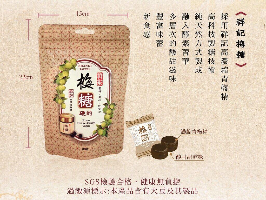 Shangi Taiwan Plum Candy (100g x 2) - TWIN PACK