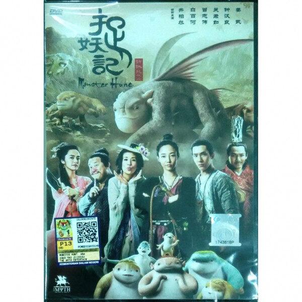 Monster Hunt Chinese Movie DVD