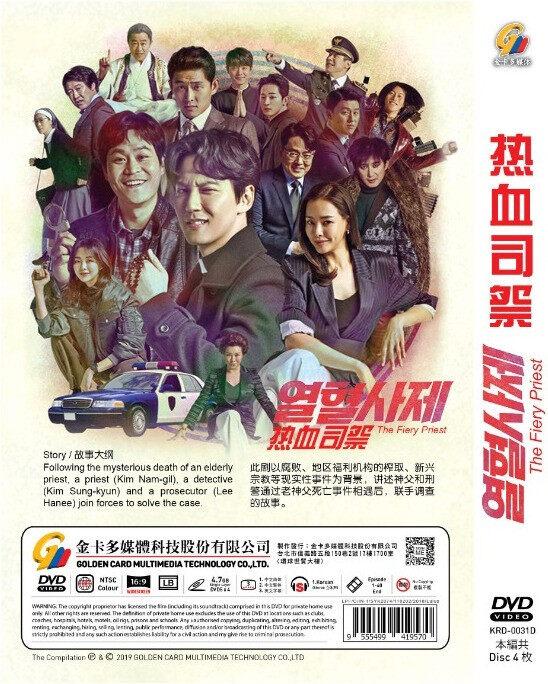 Korean Drama The Fiery Pr_iest DVD