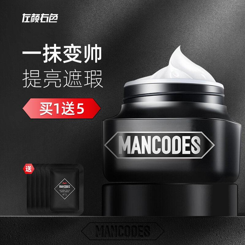 Mancodes Men's Plain Face Cream Concealer左颜右色男士素颜霜遮瑕痘印懒人BB霜自然色粉底液专用化妆品Man Codes