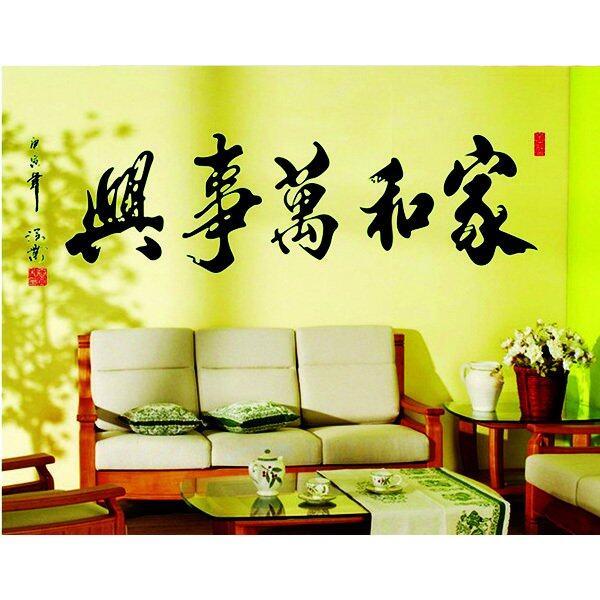 Jia He Wan Shi Xing Removable Wallpaper Decoration