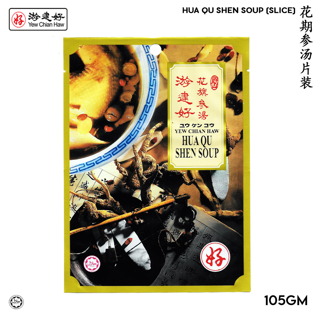 YCH 花旗参汤片装 Hua Qu Shen Soup Slice 105g (1.5 years shelf life) Chicken Herbal Soup herbs pack