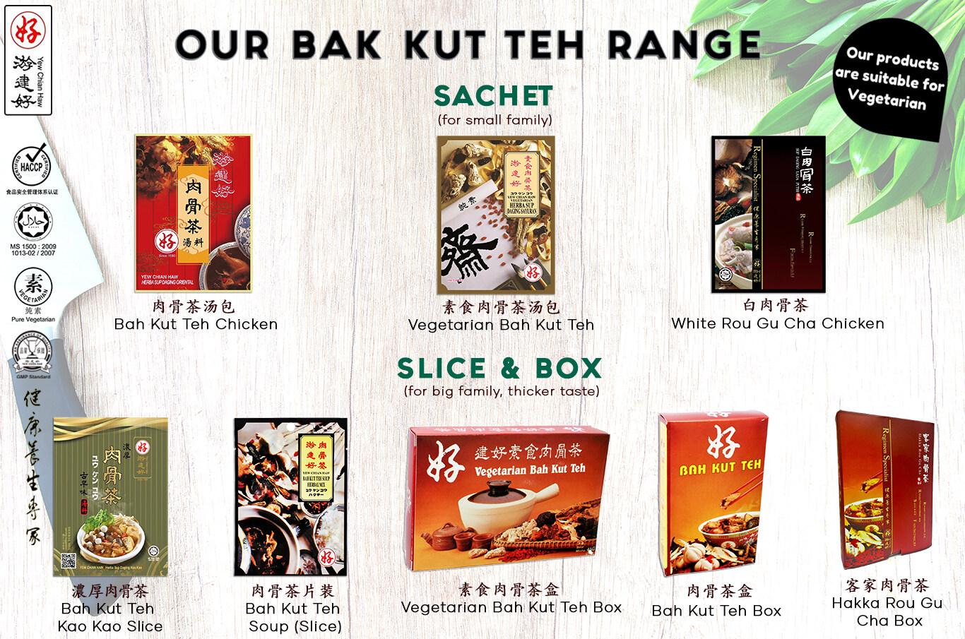 YCH Bah Kut Teh Sachet 50g Chicken Herbal Soup (3 years shelf life) herbs pack