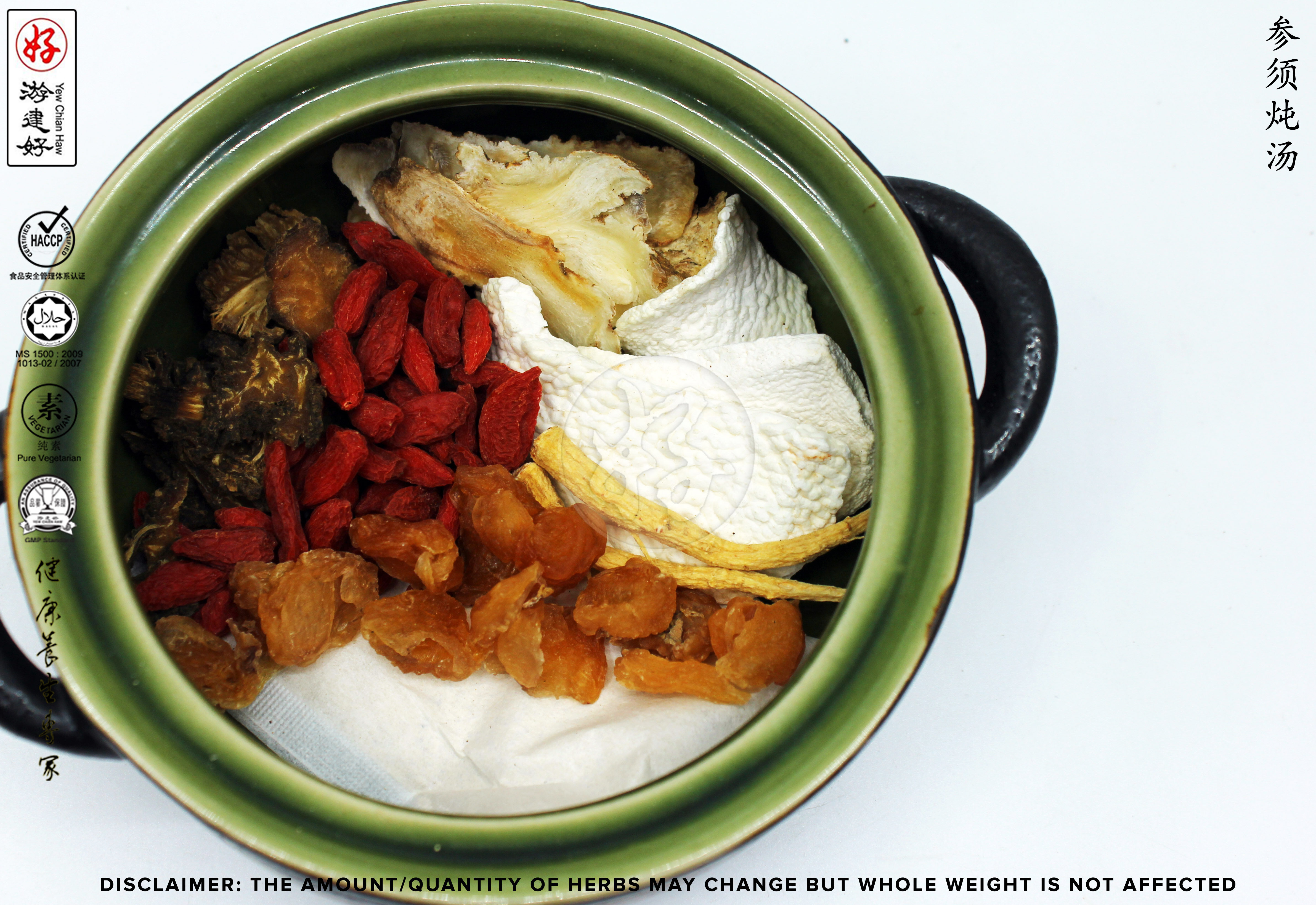 YCH Shen Xu Tun Tang Chicken Herbal Soup 60g (2 years shelf life) herbs pack