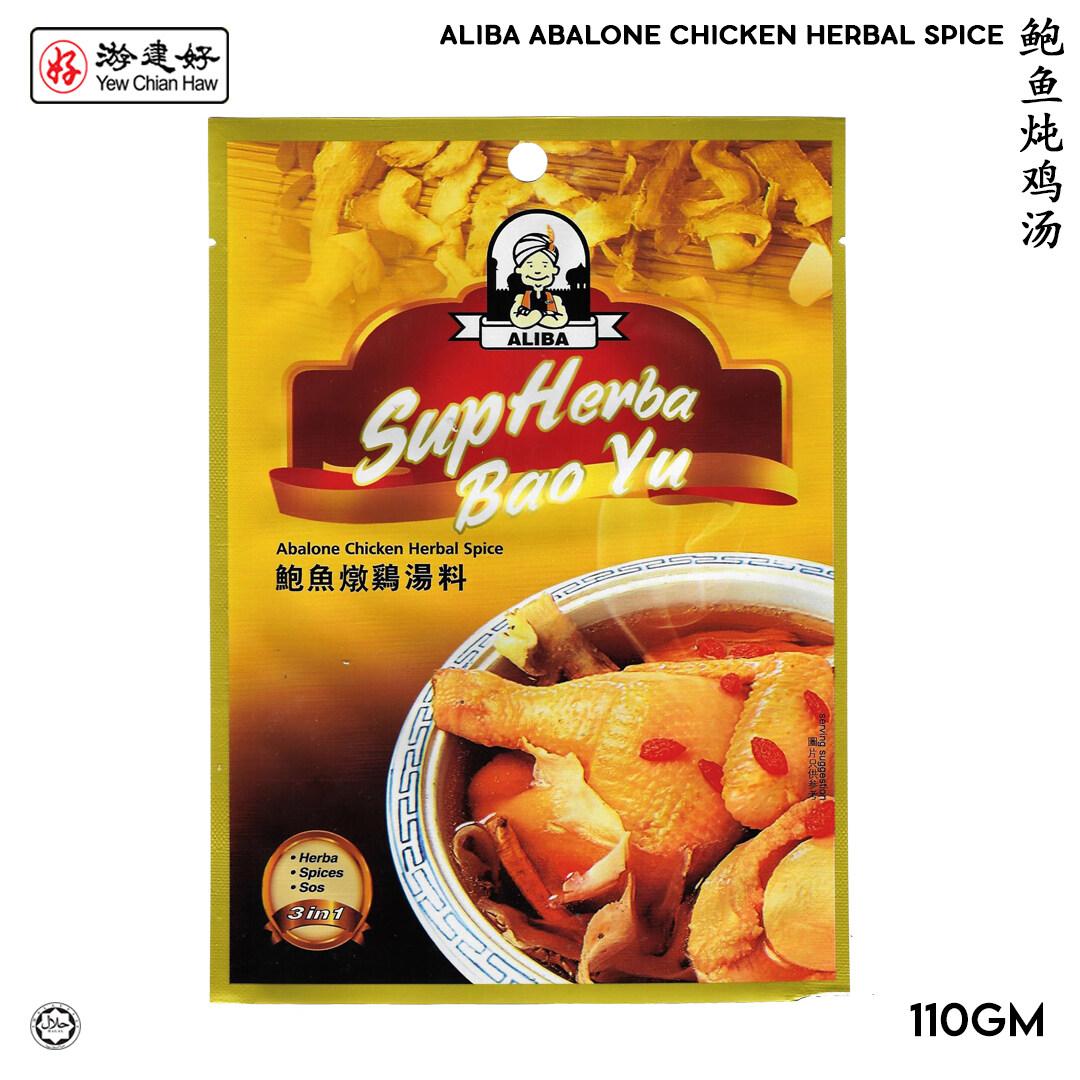 YCH ALIBA 鲍鱼炖鸡汤 Abalone Chicken Herbal Spice Soup 110g (2 years shelf life) herbs pack