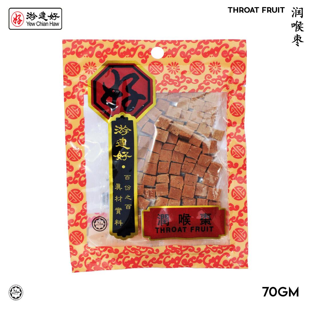 YCH 润喉枣 Throat Fruit 70g Herbal (2 years shelf life) herbs pack