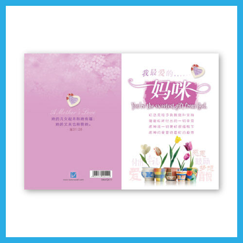 Ouranos Art Christian Gift Card For Friend Parent Mandarin Mother Love Card 10x15cm
